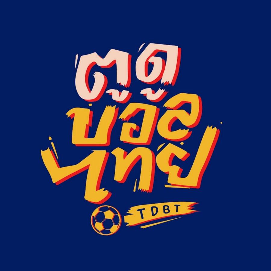 ตูดูบอลไทย - YouTube