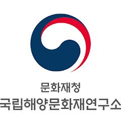 국립해양문화재연구소