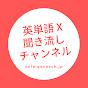 英単語X聞き流しチャンネル