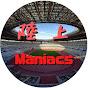 陸上Maniacs 【TFM】