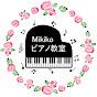 Mikikoピアノ教室 横浜市鶴見区北寺尾