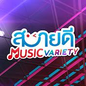 สบายดี music variety net worth