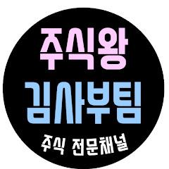 주식김사부팀