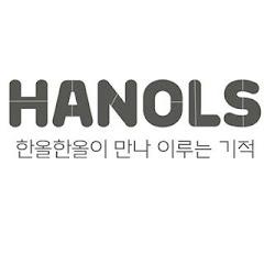 한올스 Hanols
