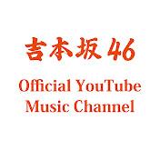 吉本 興業 チャンネル
