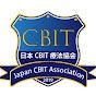 チック・トゥレットの為の一般社団法人日本CBIT療法協会木田哲郎