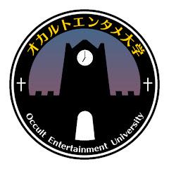 オカルトエンタメ大学
