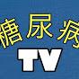 糖尿病TV【糖尿病を変える】
