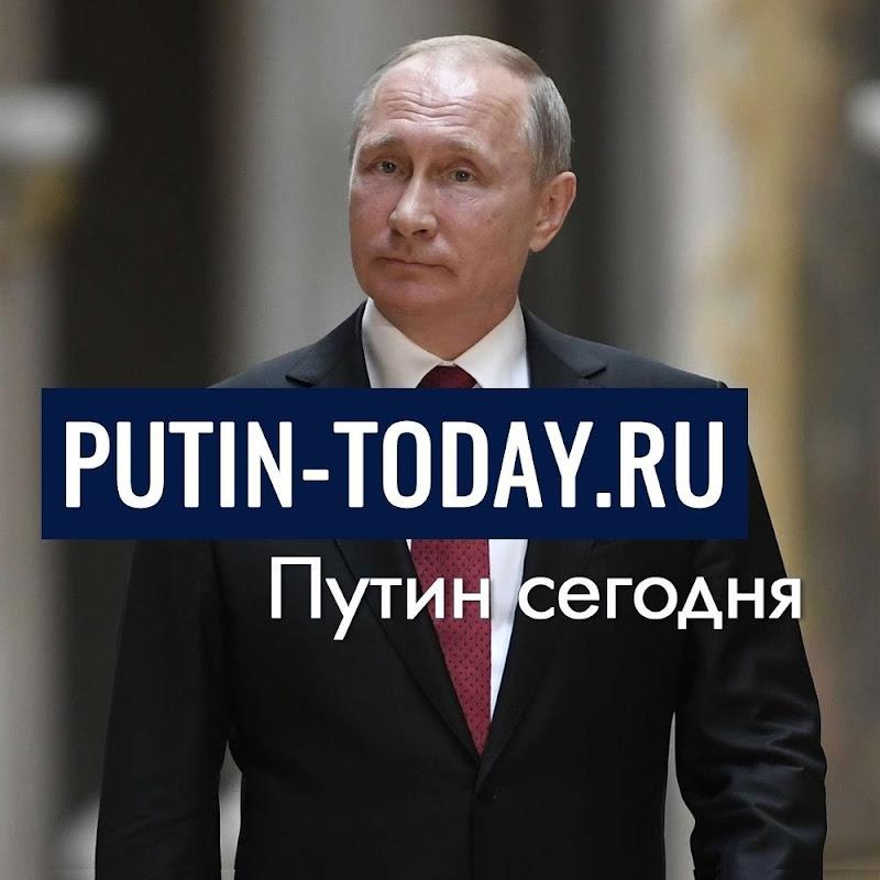 Putin-today.ru   Путин сегодня