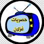حصريات غزلان Hasriyat Ghizlane