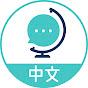 WeXpats TV-中文