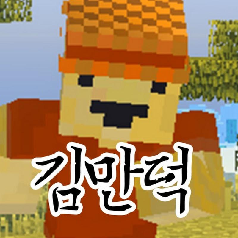 야생인 김만덕