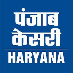 Punjab Kesari Haryana