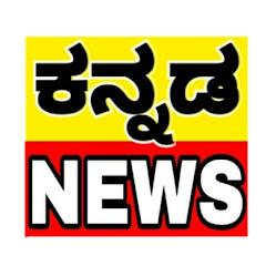 Kannada News | ಕನ್ನಡ ನ್ಯೂಸ್