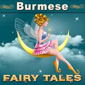 Myanmar Fairy Tales Avatar