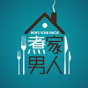 煮家男人 Bob's Your Uncle Avatar