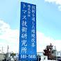 株式会社トマス技術研究所