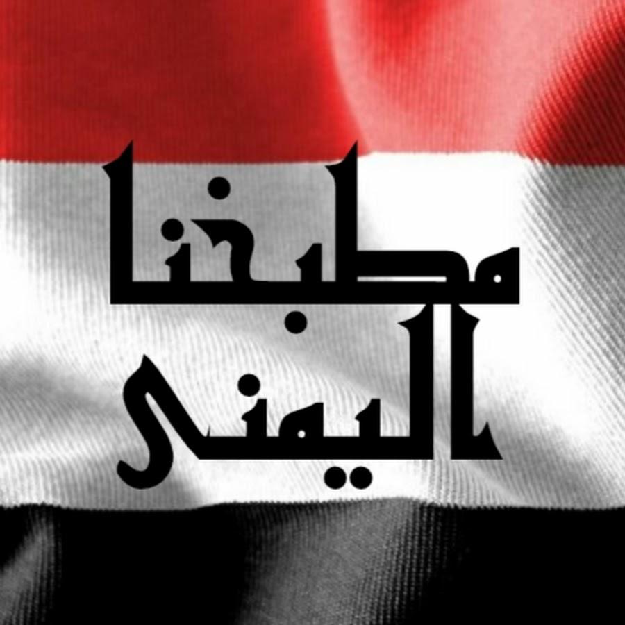 شعار مطبخنا اليمني