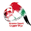 Drama Sport دراما سبورت