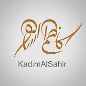 Kadim Al Sahir net worth