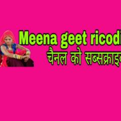 Meena Geet दौसा