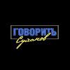 Говорить Україна