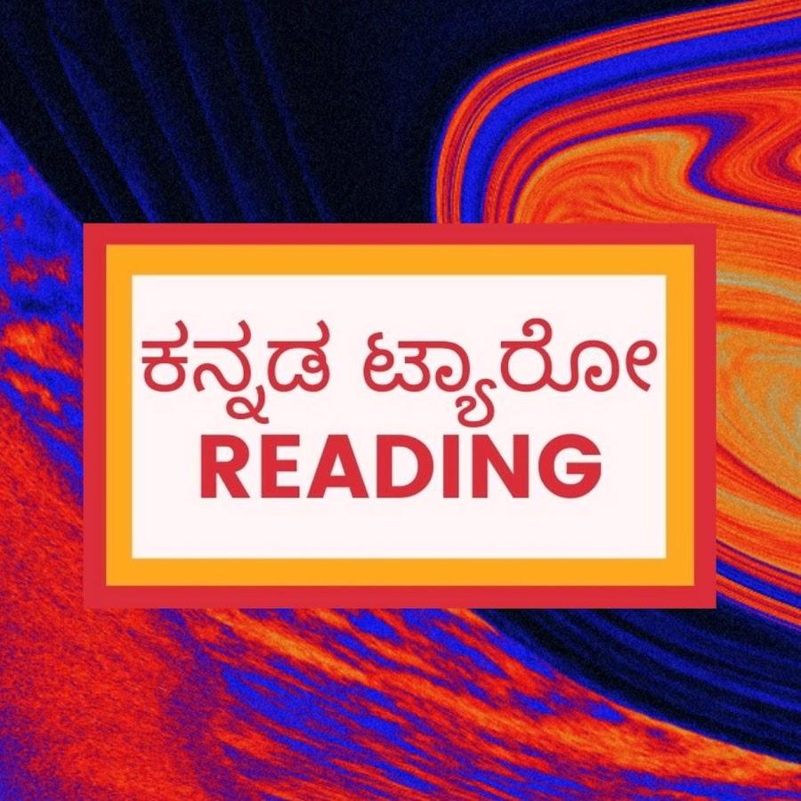 Kannada Tarot Reading   YouTube