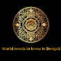 World Needs To Know In Bengali