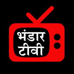 BhandarTV
