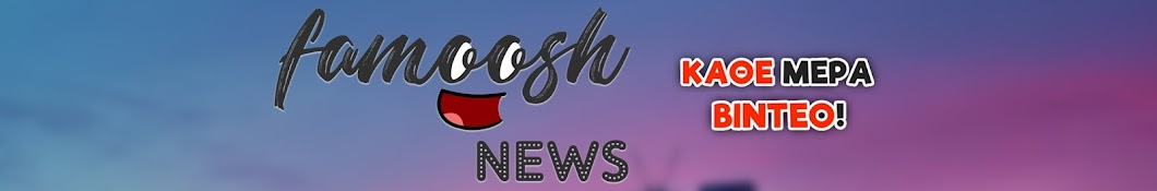 famoosh news