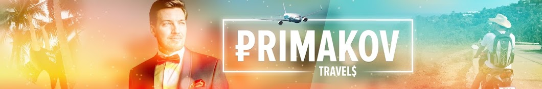 PRIMAKOV travels / ПУТЕШЕСТВУЕМ вместе