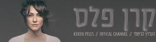 Keren Peles - קרן פלס