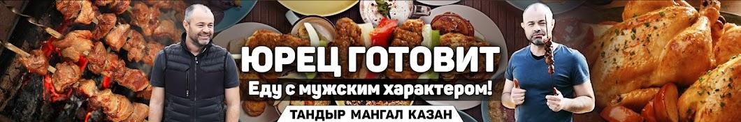 ЮРЕЦ ГОТОВИТ